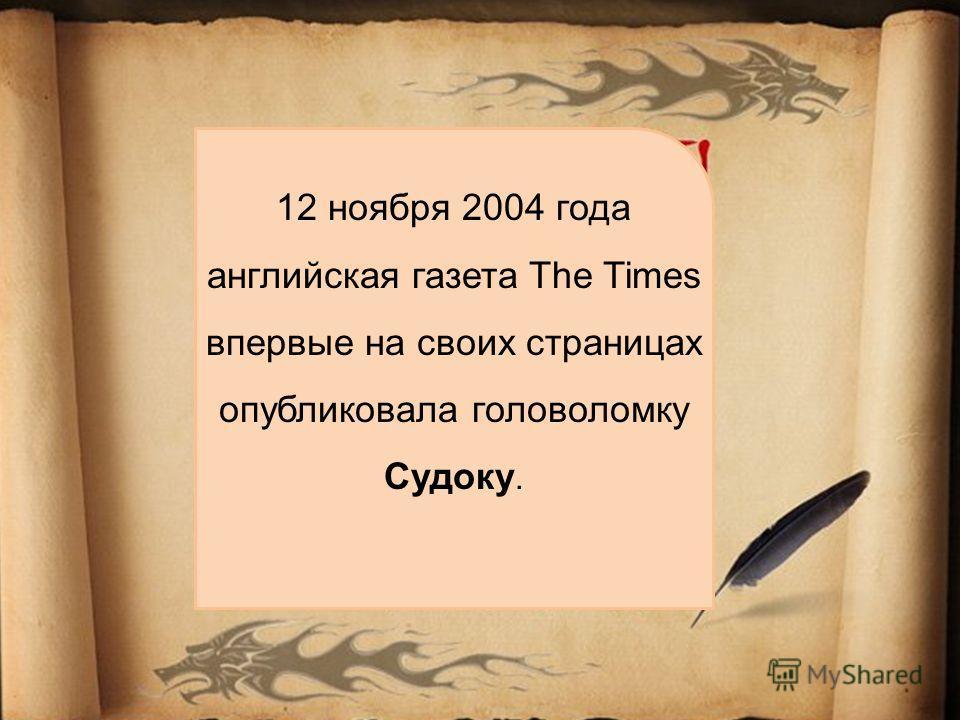 12 ноября 2004 года английская газета The Times впервые на своих страницах опубликовала головоломку Судоку.