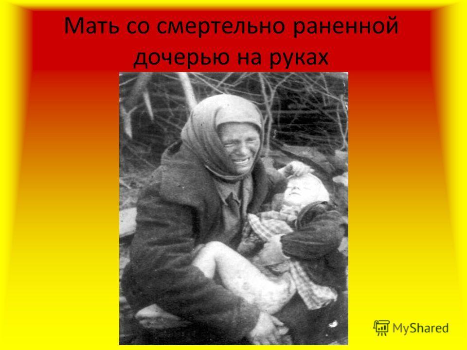 Мать со смертельно раненной дочерью на руках