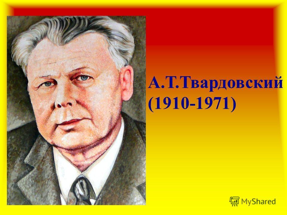 А.Т.Твардовский (1910-1971)