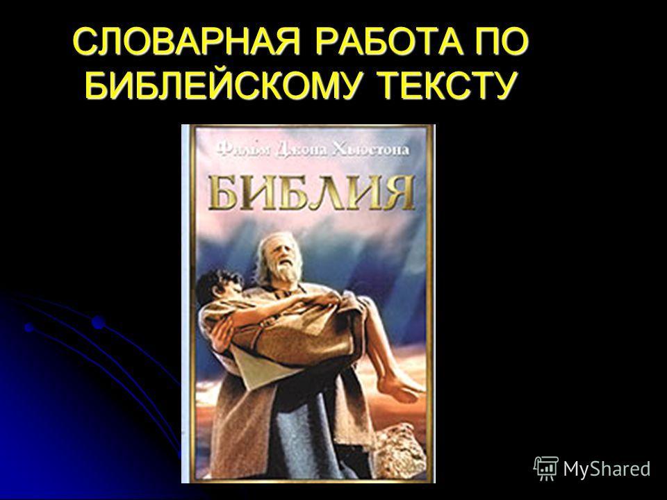 СЛОВАРНАЯ РАБОТА ПО БИБЛЕЙСКОМУ ТЕКСТУ