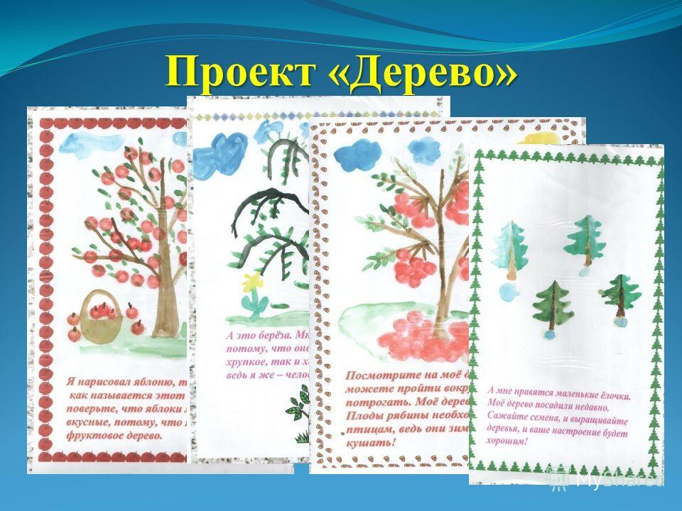 Проект «Дерево»