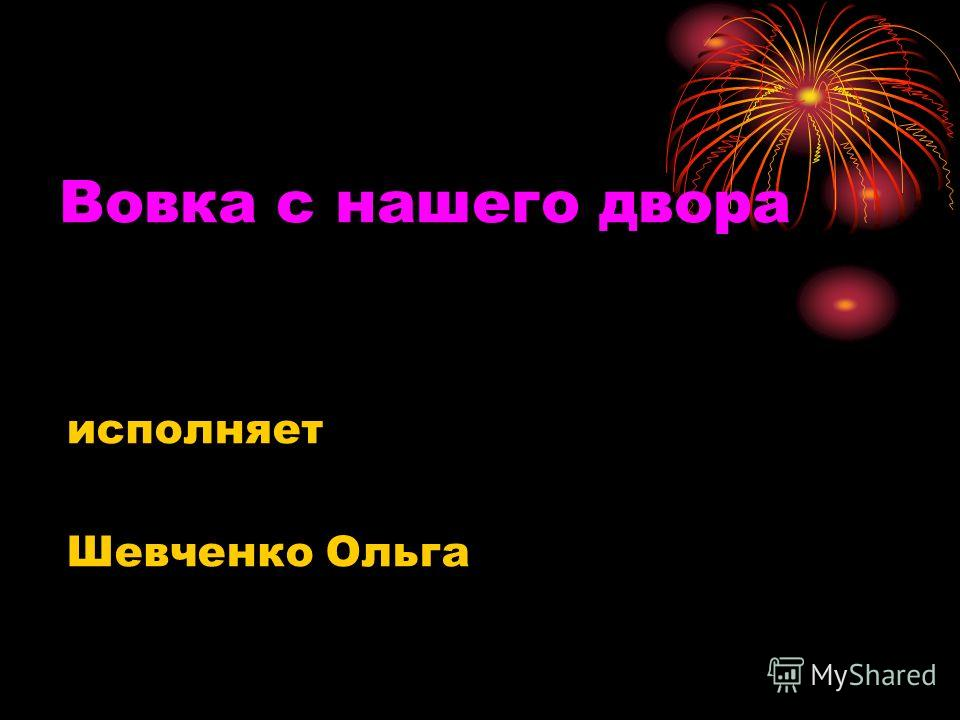 Вовка с нашего двора исполняет Шевченко Ольга