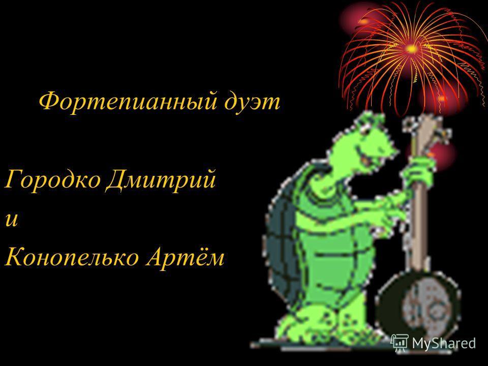 Фортепианный дуэт Городко Дмитрий и Конопелько Артём
