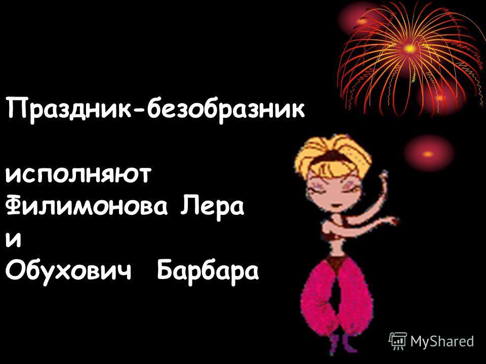 Праздник-безобразник исполняют Филимонова Лера и Обухович Барбара
