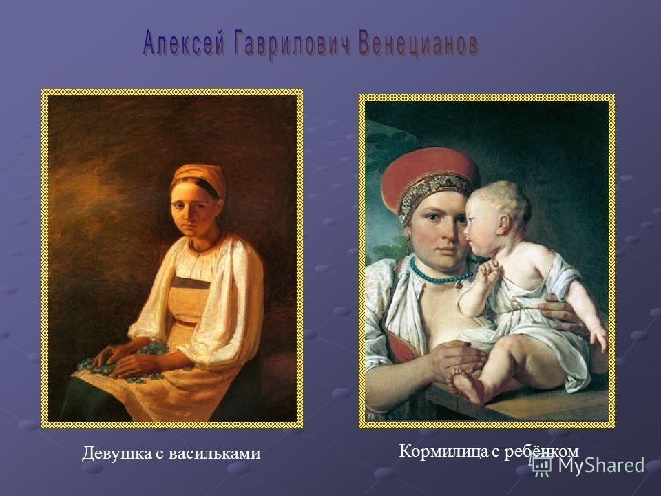 Девушка с васильками Кормилица с ребёнком