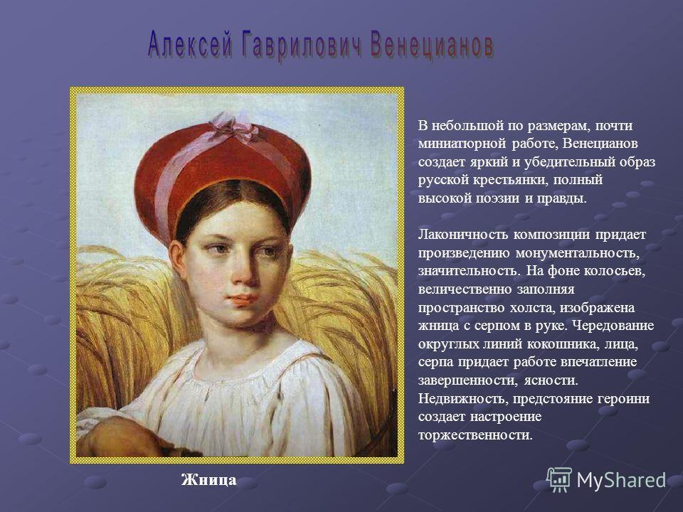 В небольшой по размерам, почти миниатюрной работе, Венецианов создает яркий и убедительный образ русской крестьянки, полный высокой поэзии и правды. Лаконичность композиции придает произведению монументальность, значительность. На фоне колосьев, вели