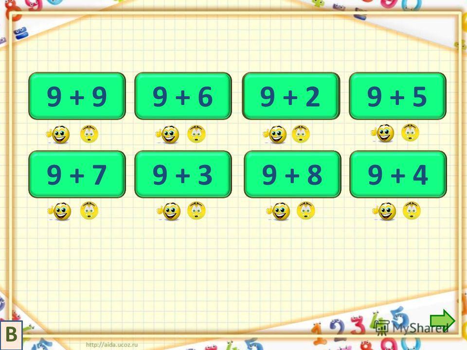 11 9 + 2 12 9 + 3 13 9 + 4 14 9 + 5 15 9 + 6 16 9 + 7 17 9 + 8 18 9 + 9 В