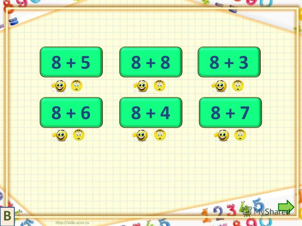 11 8 + 3 12 8 + 4 16 8 + 8 14 8 + 6 15 8 + 7 13 8 + 5 В