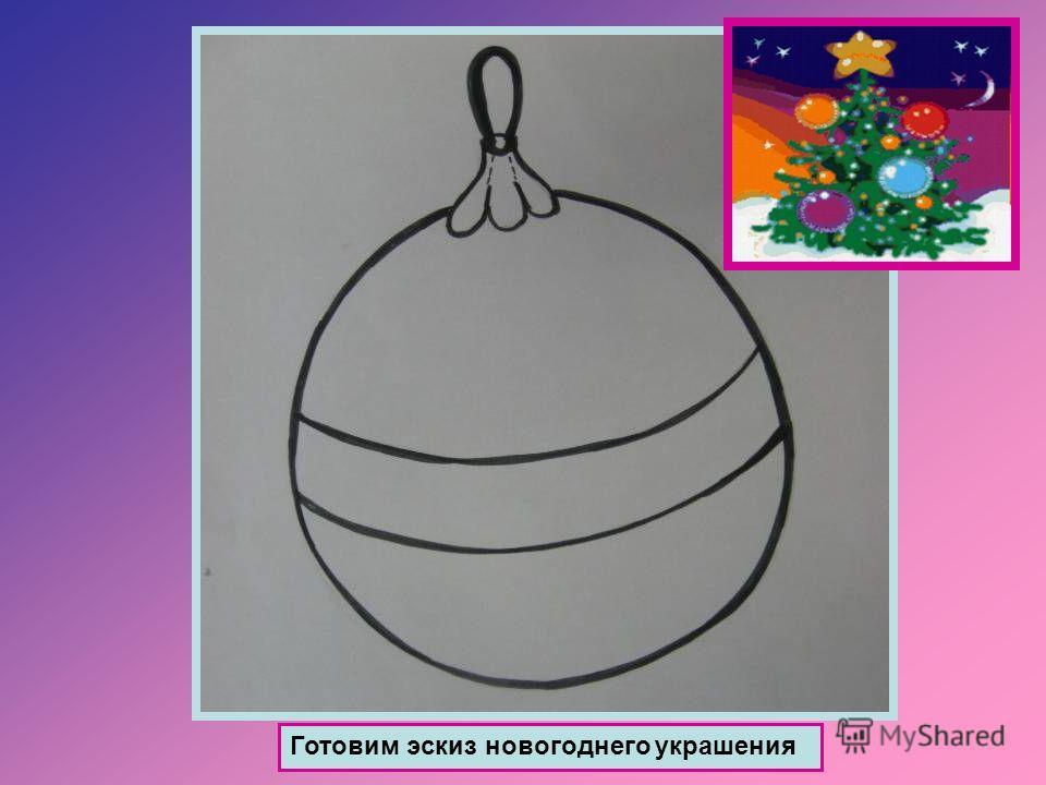 Готовим эскиз новогоднего украшения