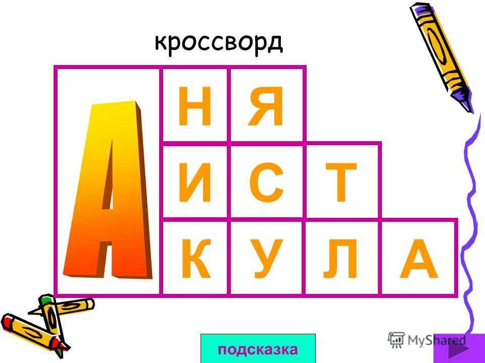 Н И К Я У Т Л С А подсказка кроссворд