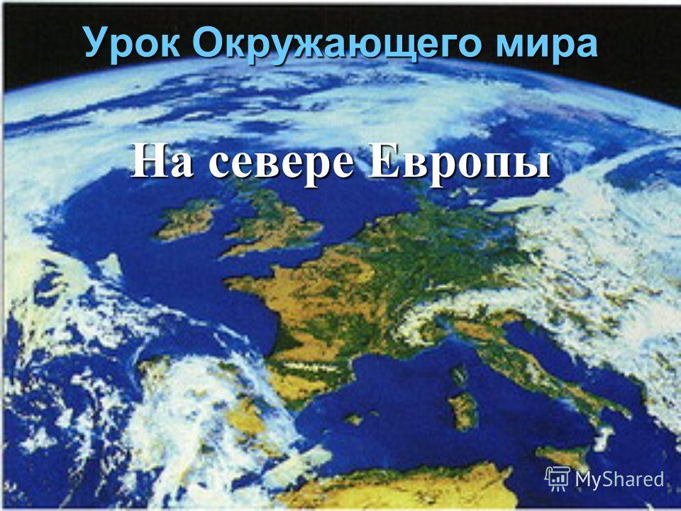 Урок Окружающего мира На севере Европы