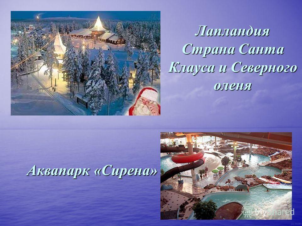 Лапландия Страна Санта Клауса и Северного оленя Аквапарк «Сирена»