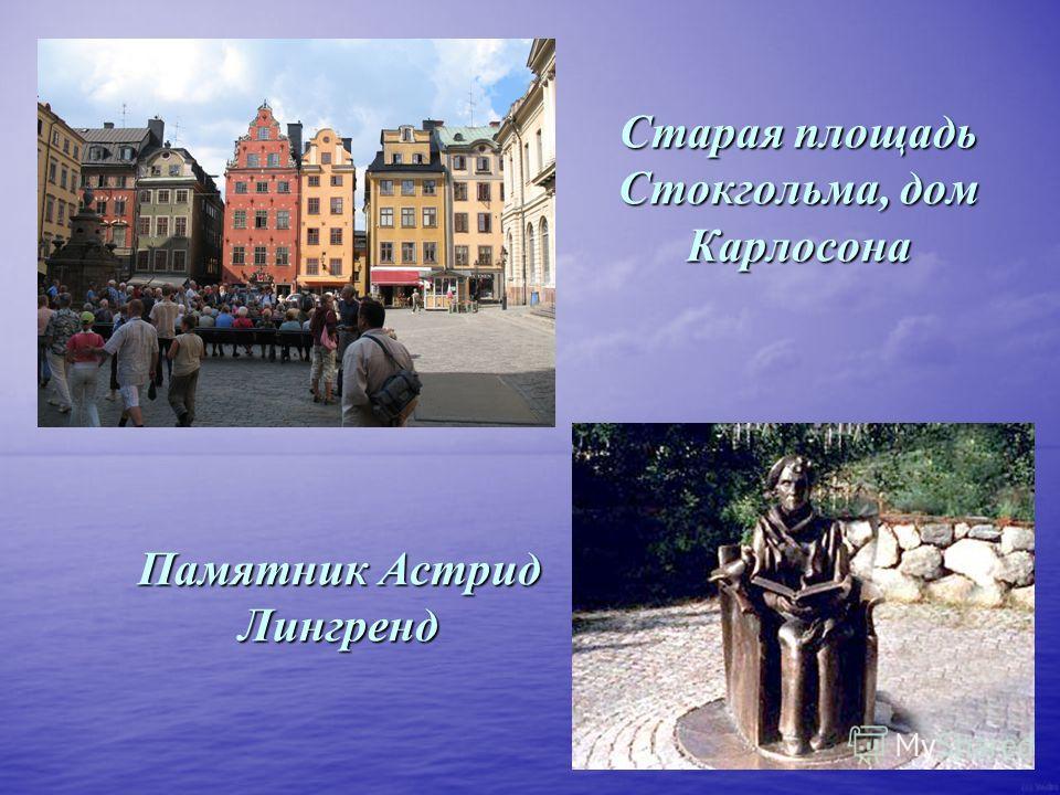 Старая площадь Стокгольма, дом Карлосона Памятник Астрид Лингренд