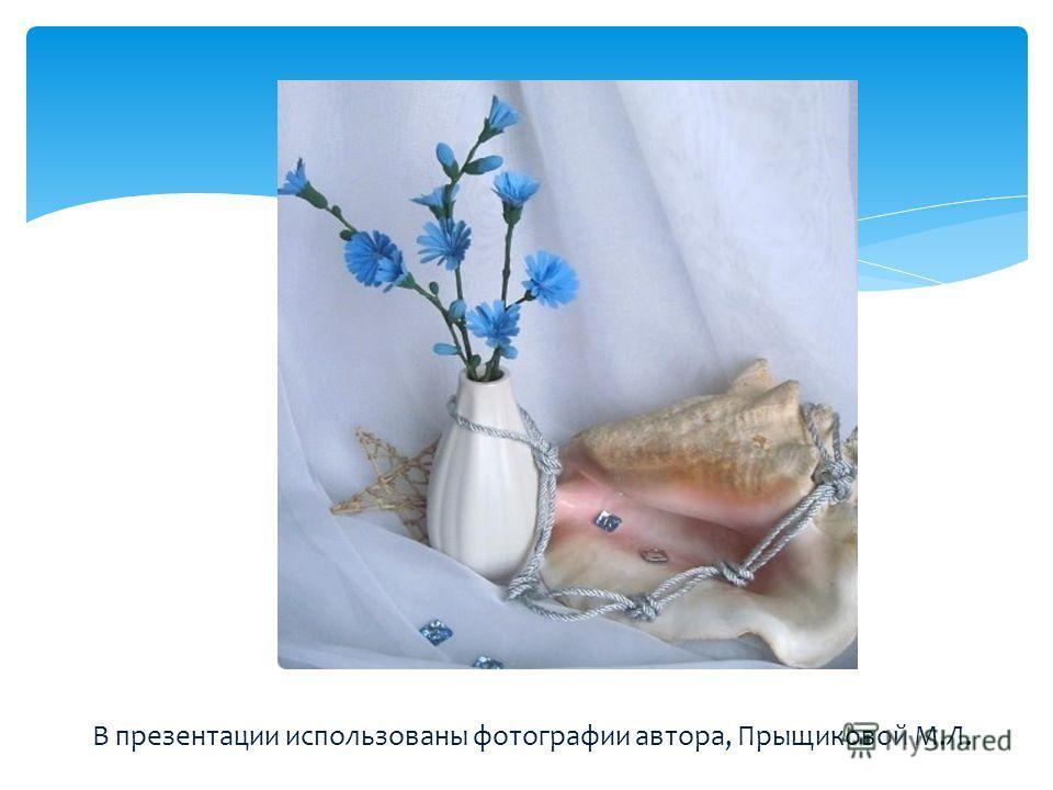 В презентации использованы фотографии автора, Прыщиковой М.Л.