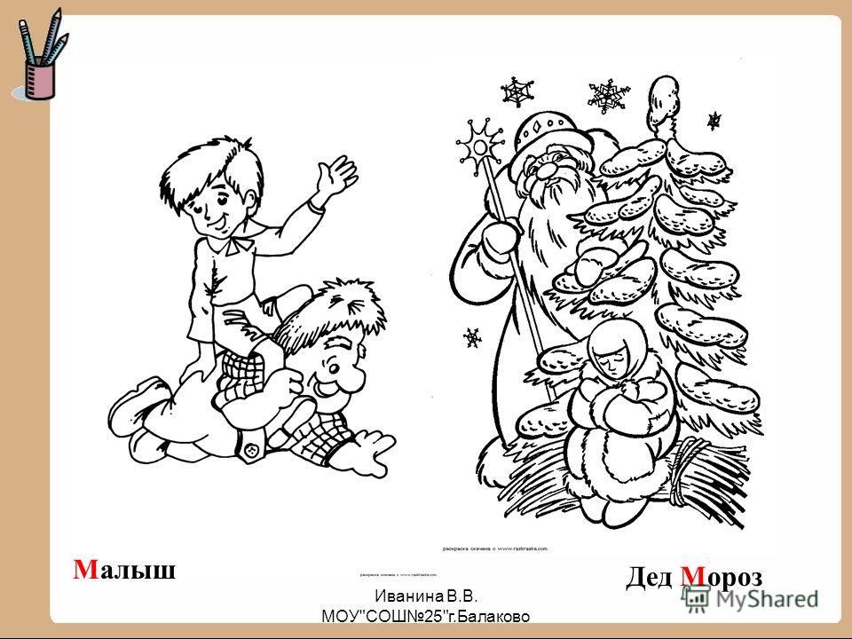 Иванина В.В. МОУСОШ25г.Балаково Малыш Дед Мороз