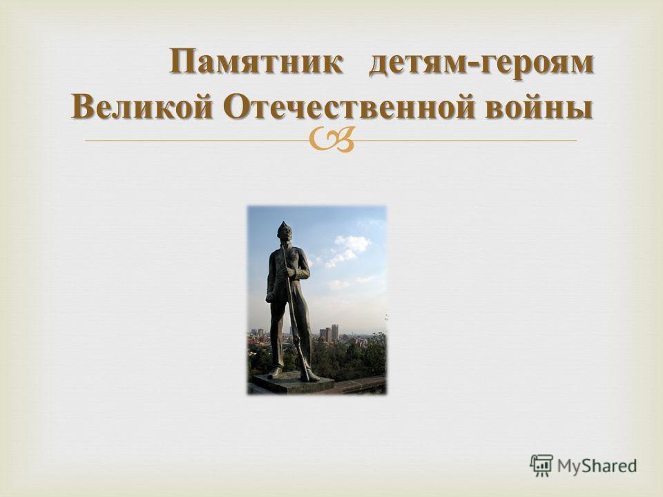 Памятник детям - героям Великой Отечественной войны