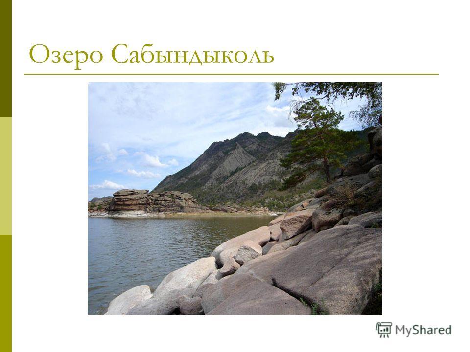Озеро Сабындыколь