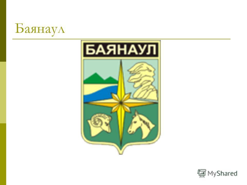 Баянаул