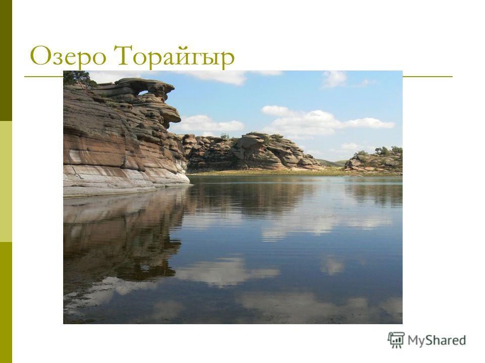 Озеро Торайгыр