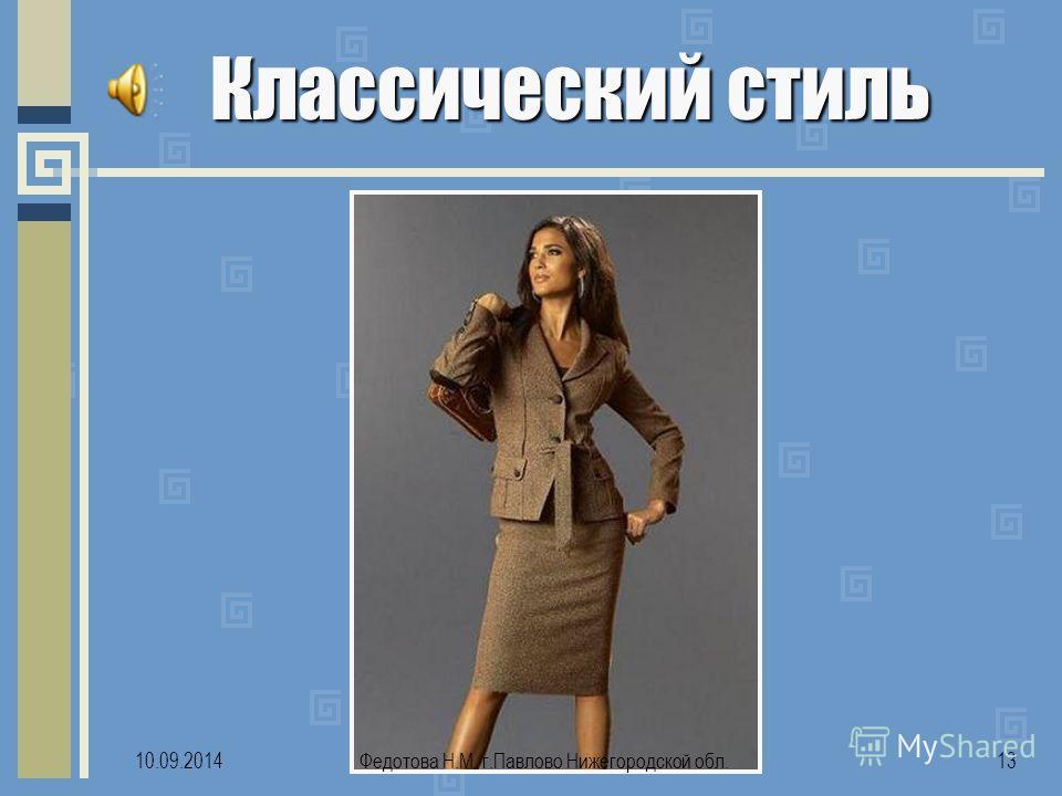 Классический стиль 10.09.201413Федотова Н.М. г.Павлово Нижегородской обл.