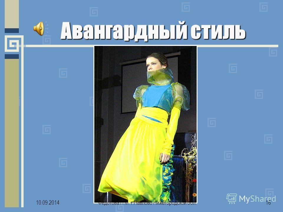 Авангардный стиль 10.09.201416Федотова Н.М. г.Павлово Нижегородской обл.