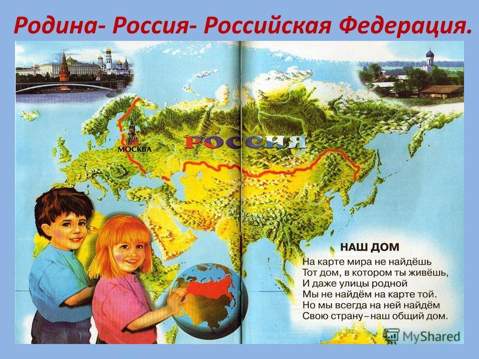 Родина- Россия- Российская Федерация.