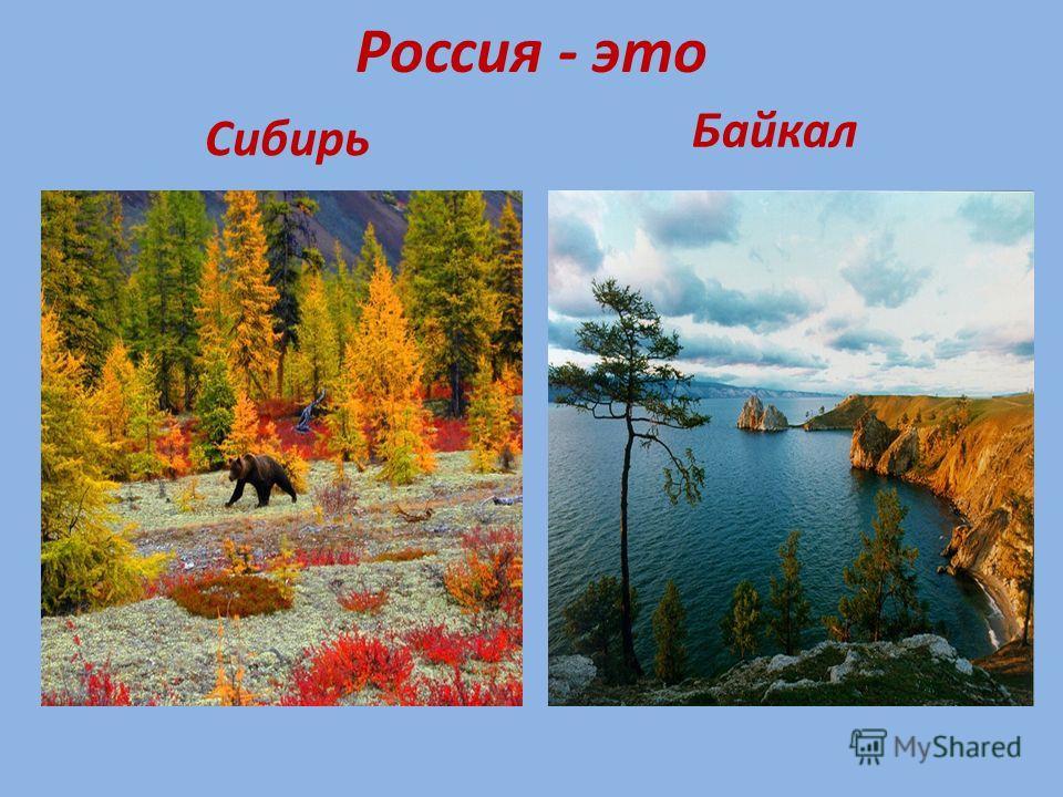 Россия - это Сибирь Байкал