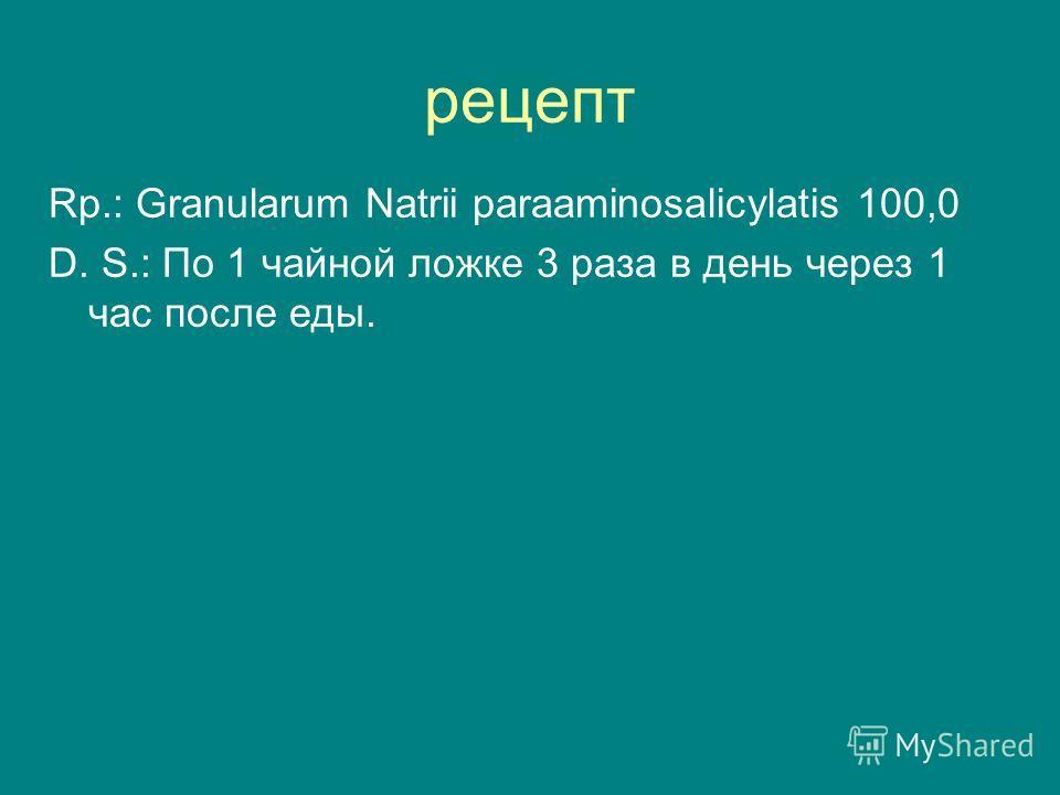 рецепт Rp.: Granularum Natrii paraaminosalicylatis 100,0 D. S.: По 1 чайной ложке 3 раза в день через 1 час после еды.