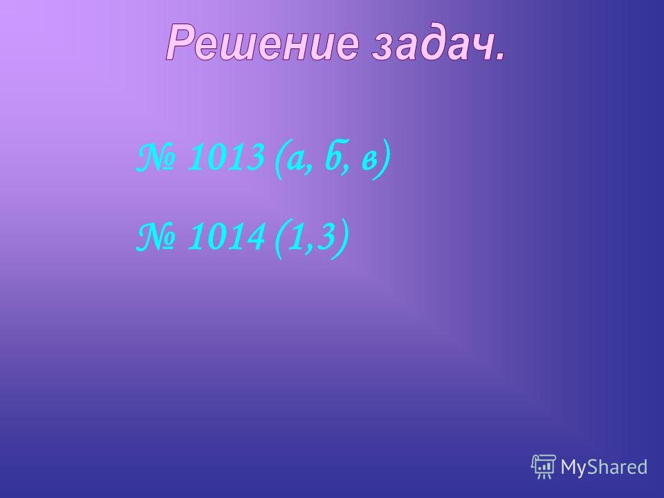 1013 (а, б, в) 1014 (1,3)