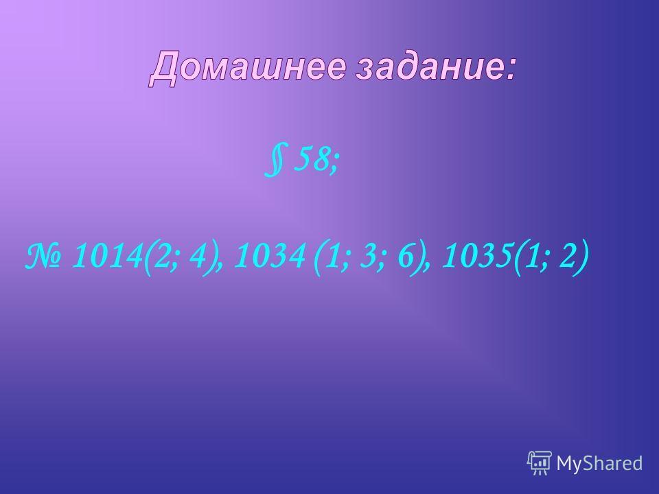 § 58; 1014(2; 4), 1034 (1; 3; 6), 1035(1; 2)