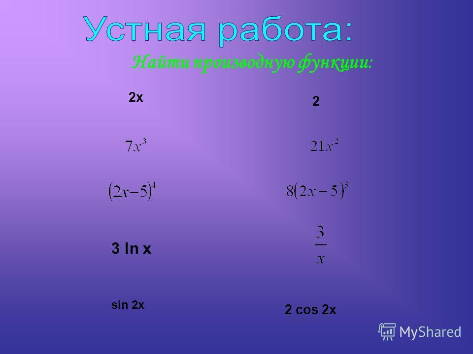 2 х Найти производную функции: sin 2x 2 3 ln x 2 cos 2x