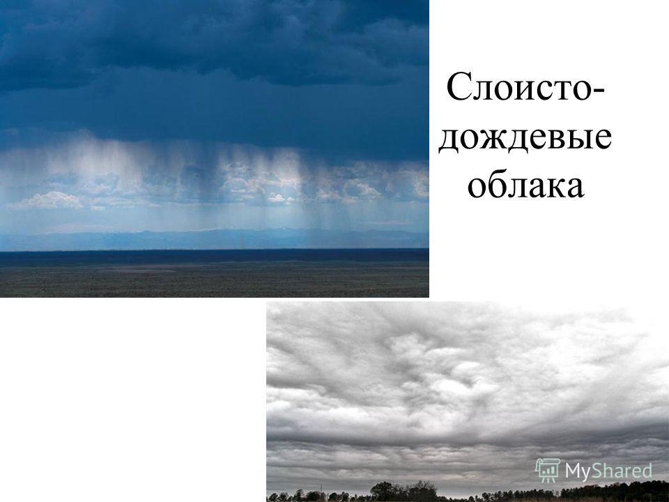 Слоисто- дождевые облака