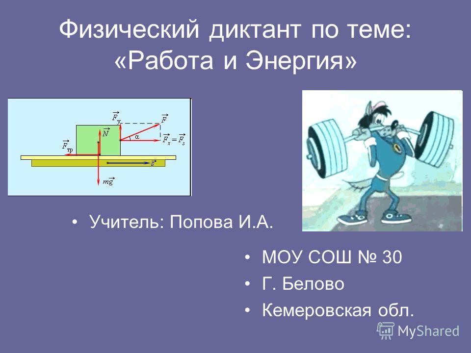 Физический диктант по теме: «Работа и Энергия» МОУ СОШ 30 Г. Белово Кемеровская обл. Учитель: Попова И.А.