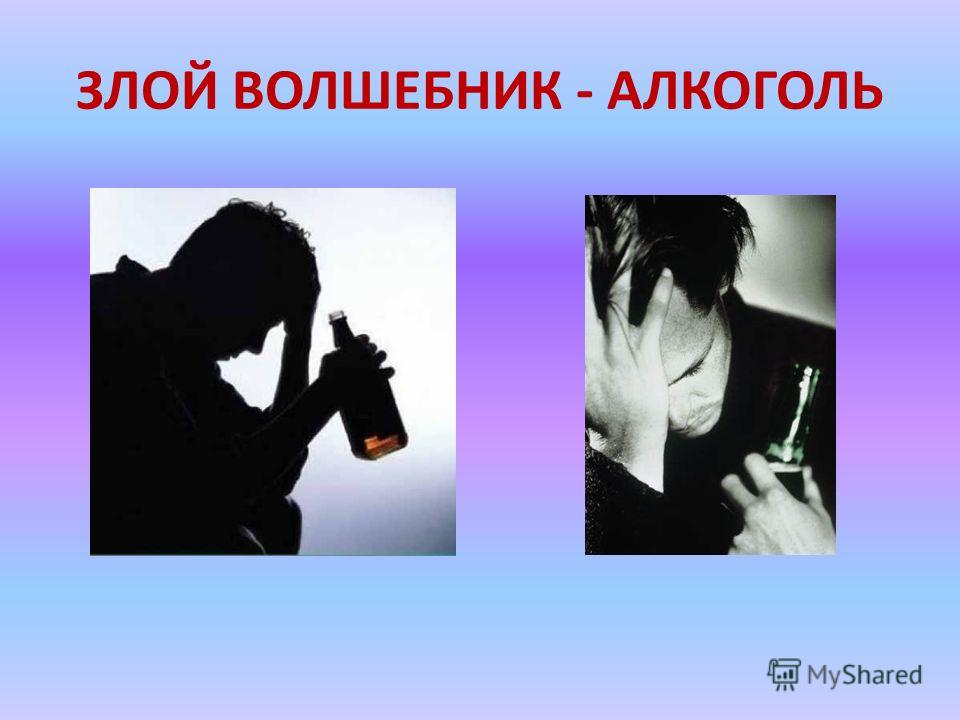 ЗЛОЙ ВОЛШЕБНИК - АЛКОГОЛЬ