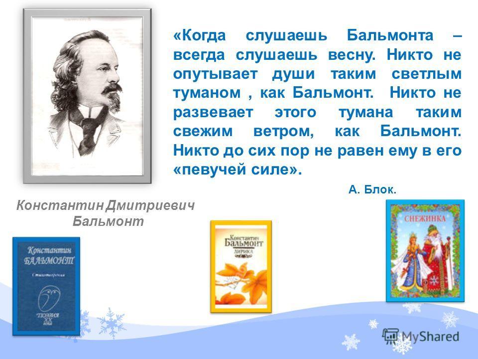 Отношение поэта Автор равнодушие Константин Дмитриевич Бальмонт удивление радость восхищение восторг умиление огорчение отчаяние грусть сочувствие счастье