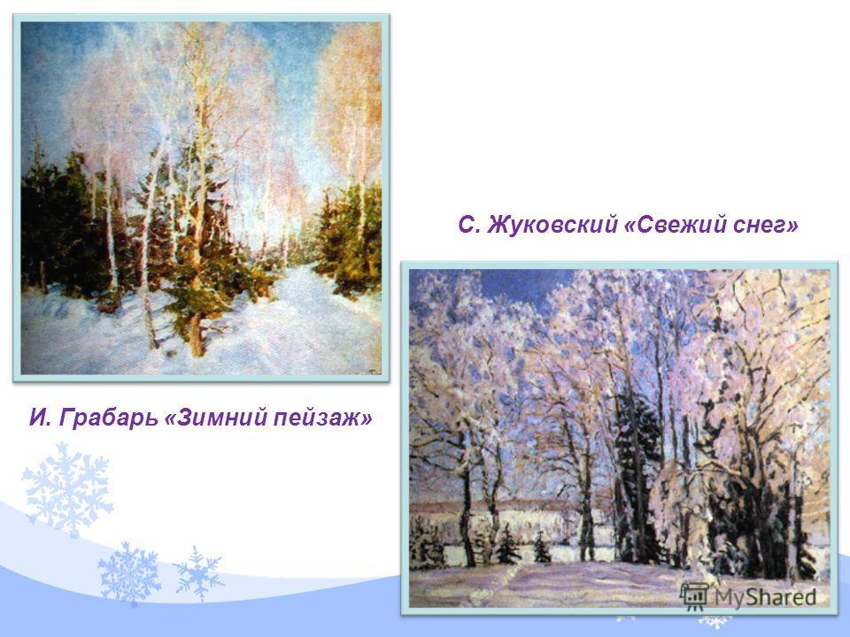 А. Саврасов «Дворик»А. Пластов «Первый снег»