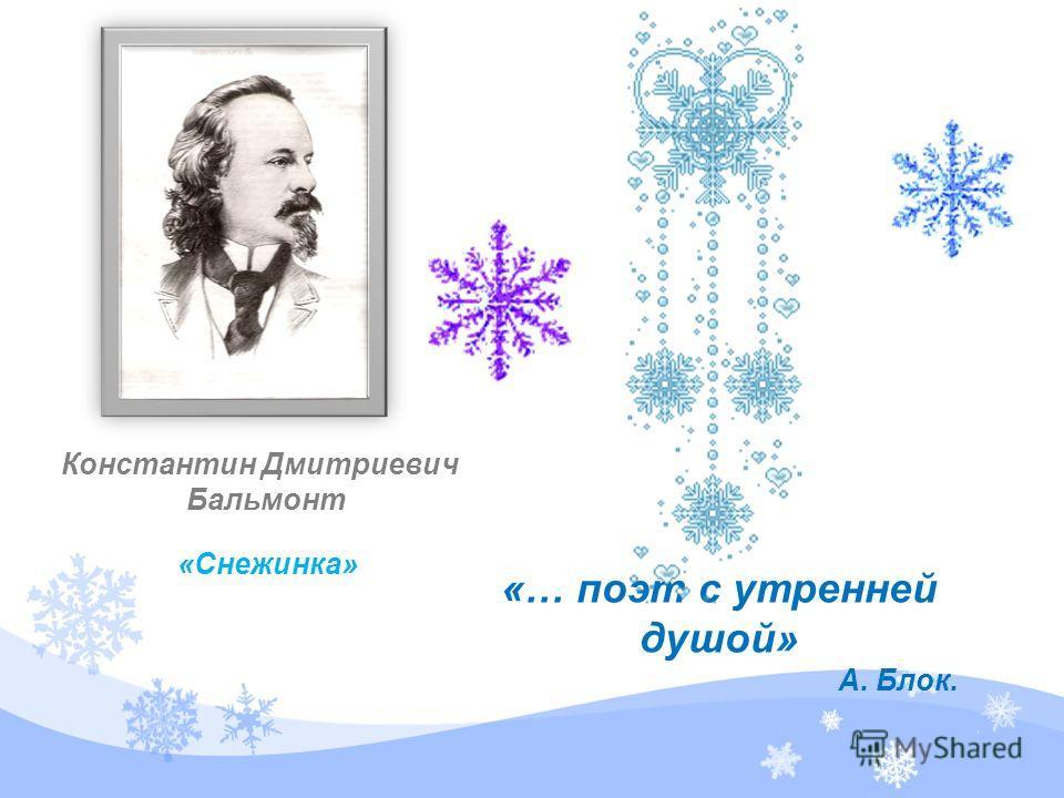 «Подарки» зимы