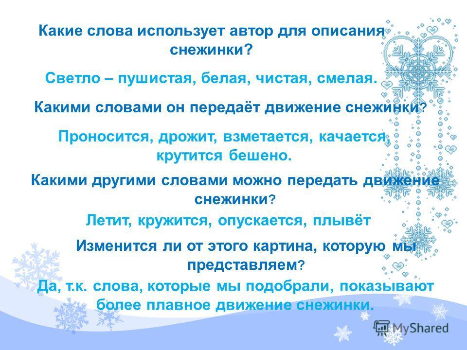 Константин Дмитриевич Бальмонт «Снежинка» «… поэт с утренней душой» А. Блок.