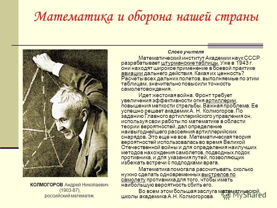 Математика и оборона нашей страны Слово учителя Математический институт Академии наук СССР разрабатывает штурманские таблицы. Уже в 1943 г. они находят широкое применение в боевой практике авиации дальнего действия. Какая их ценность? Расчеты всех да