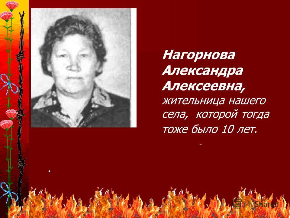 11.. Нагорнова Александра Алексеевна, жительница нашего села, которой тогда тоже было 10 лет.