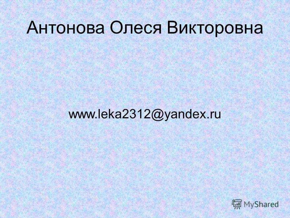 Антонова Олеся Викторовна www.leka2312@yandex.ru