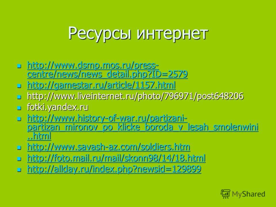 Ресурсы интернет http://www.dsmp.mos.ru/press- centre/news/news_detail.php?ID=2579 http://www.dsmp.mos.ru/press- centre/news/news_detail.php?ID=2579 http://www.dsmp.mos.ru/press- centre/news/news_detail.php?ID=2579 http://www.dsmp.mos.ru/press- centr