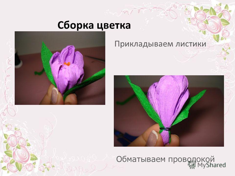 Сборка цветка Прикладываем листики Обматываем проволокой