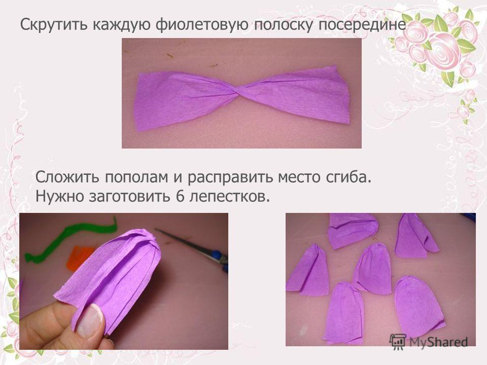 Скрутить каждую фиолетовую полоску посередине Сложить пополам и расправить место сгиба. Нужно заготовить 6 лепестков.