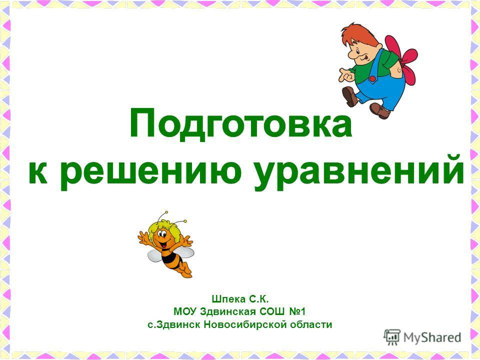 Шпека С.К. МОУ Здвинская СОШ 1 с.Здвинск Новосибирской области