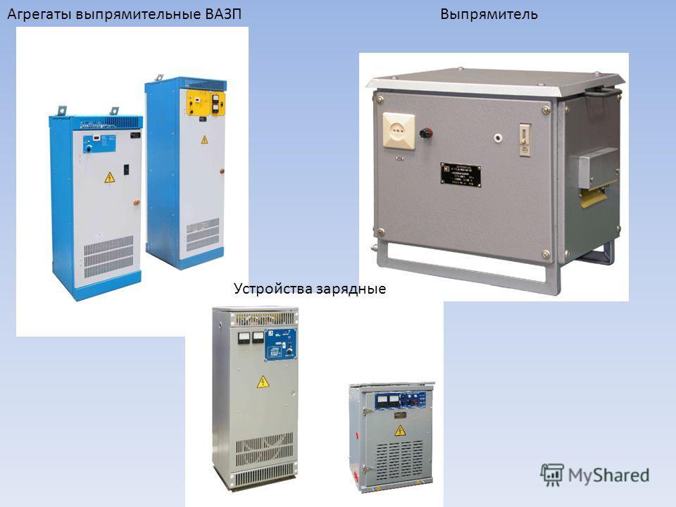 Агрегаты выпрямительные ВАЗПВыпрямитель Устройства зарядные