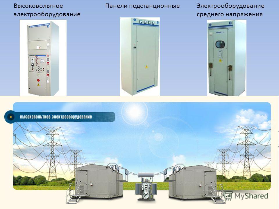 Высоковольтное электрооборудование Панели подстанционные Электрооборудование среднего напряжения