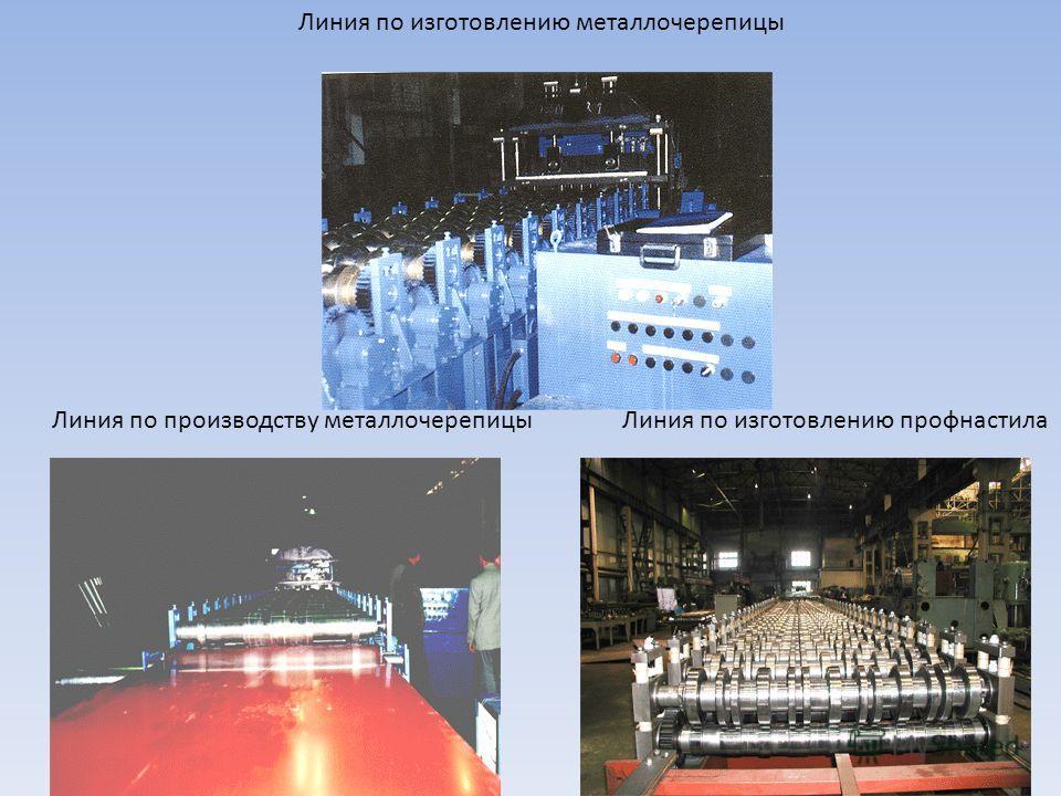 Линия по изготовлению металлочерепицы Линия по производству металлочерепицы Линия по изготовлению профнастила