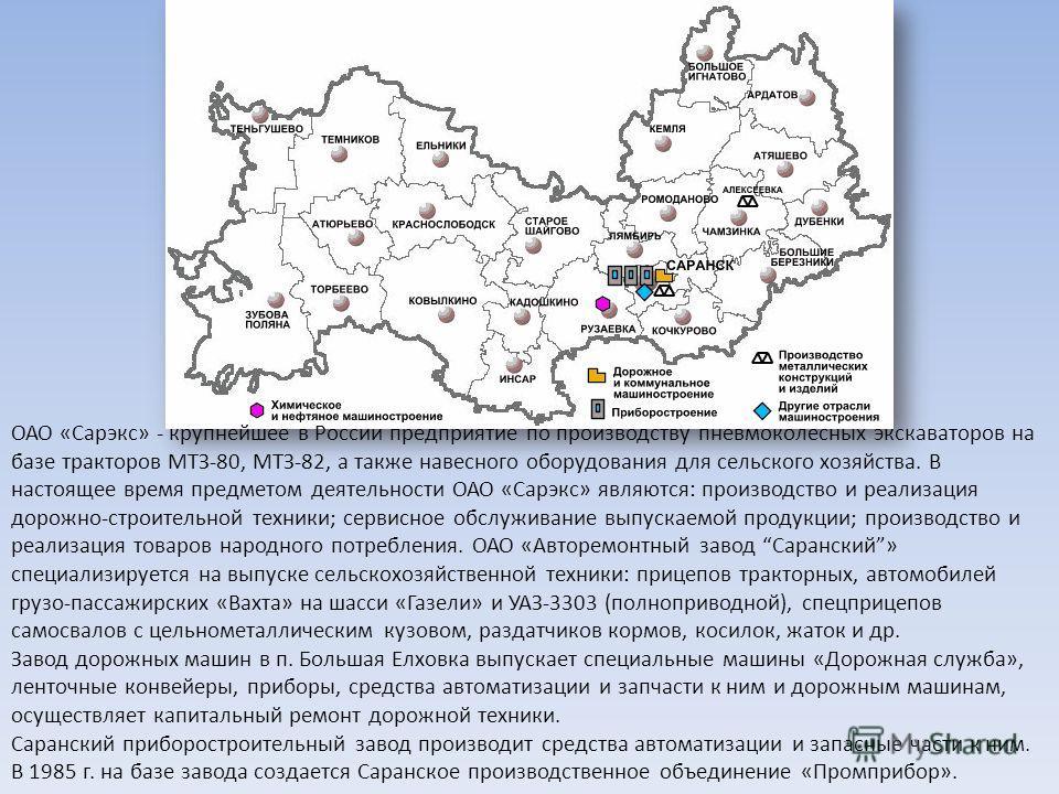 ОАО «Сарэкс» - крупнейшее в России предприятие по производству пневмоколесных экскаваторов на базе тракторов МТЗ-80, МТЗ-82, а также навесного оборудования для сельского хозяйства. В настоящее время предметом деятельности ОАО «Сарэкс» являются: произ