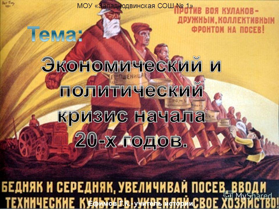 МОУ «Западнодвинская СОШ 1» Ефимов.Г.К.- учитель истории.